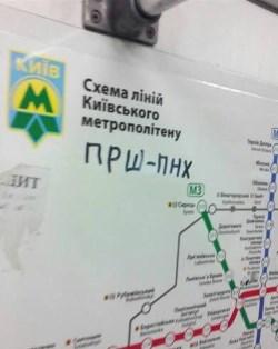 Киевляне выразили отношение к власти с помощью ярких надписей