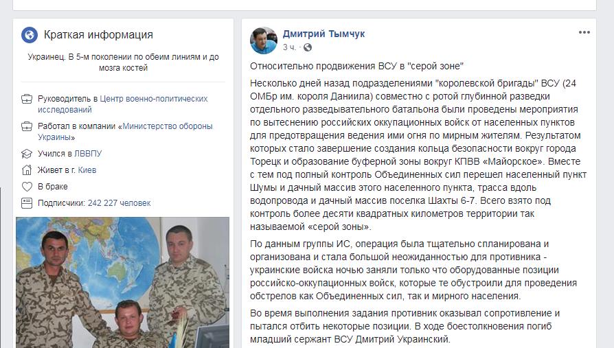 На Украине отчитались о неожиданном взятии в кольцо подконтрольного ВСУ города в Донбассе