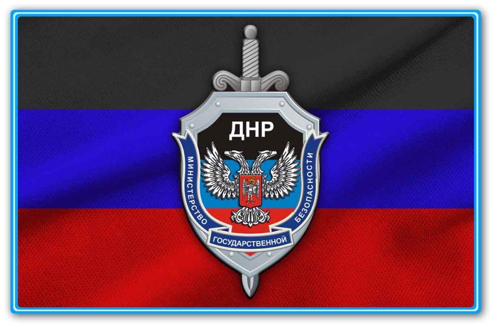 МГБ ДНР ликвидировало агентурную сеть, работающую на СБУ