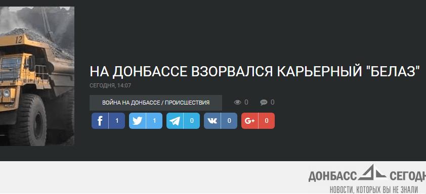 Появились шокирующие кадры расстрелянного под терриконом «БелАЗа»