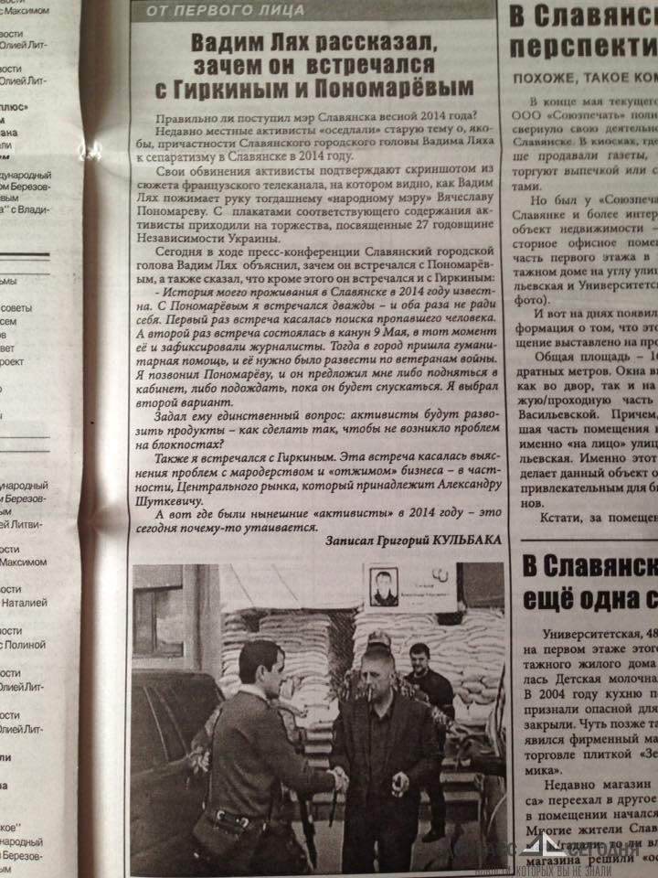 Мэр Славянска рассказал о встрече с Гиркиным