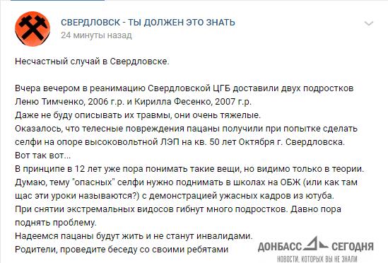 В соцсетях сообщают о несчастном случае в ЛНР из-за селфи