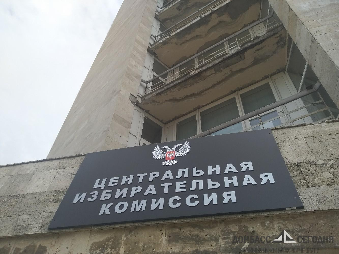 Как будут голосовать в ДНР