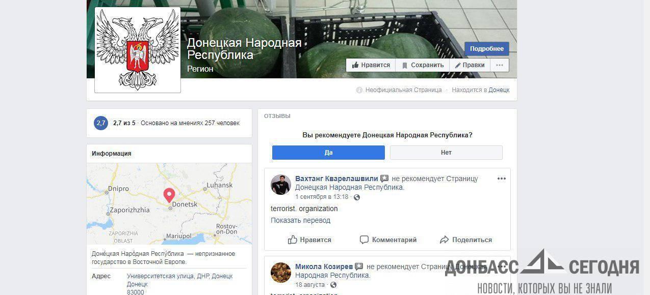 Facebook признал ДНР государством