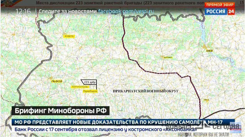 """Ракета, сбившая """"Боинг"""", находилась в Тернопольской области"""