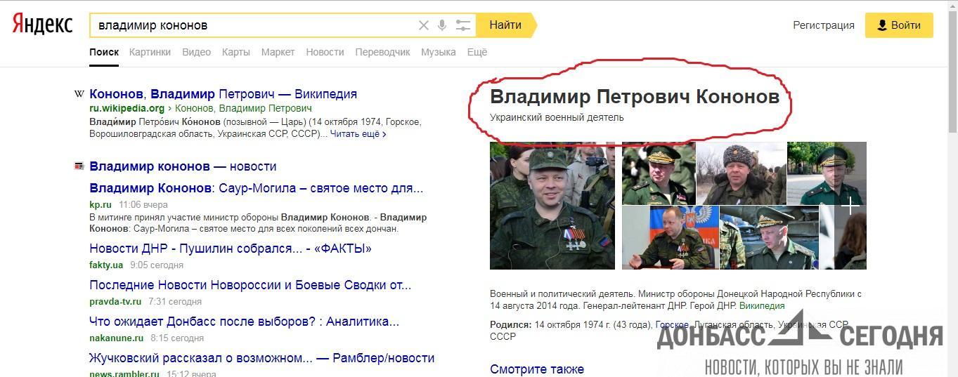 Яндекс сделал Кононова украинским военачальником