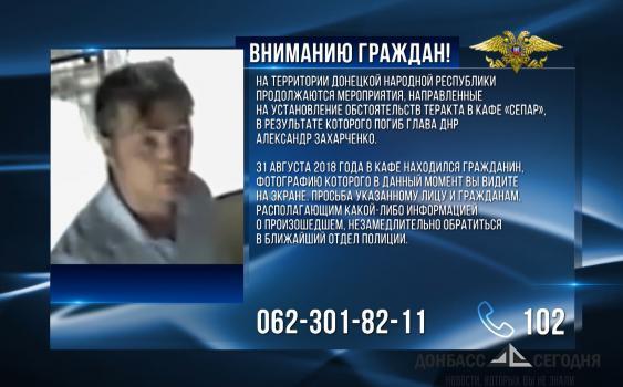 МВД ДНР разыскивается подозреваемый в убийстве Захарченко