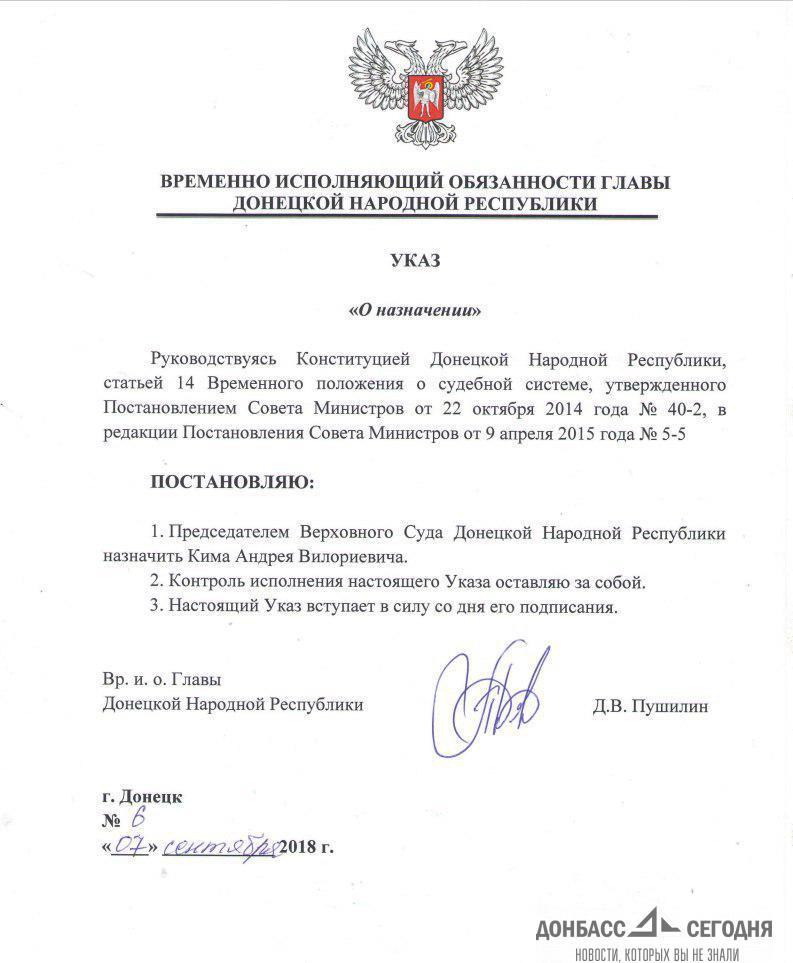 Пушилин отстранил от должности Председателя Верховного Суда ДНР