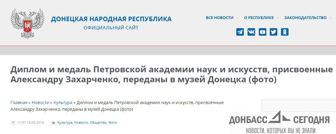 Мацука пиарит Официальный сайт ДНР