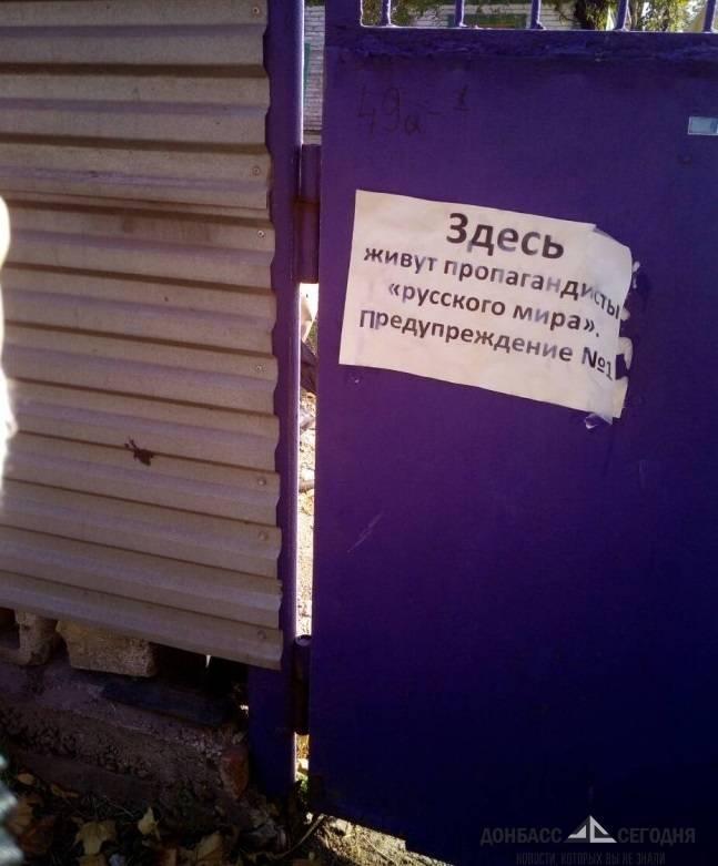 Жителям Мариуполя рассылают чёрные метки за Русский мир