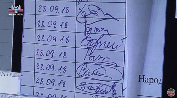 Губарев и Спиридонов подделали подписные листы