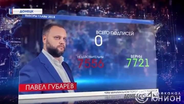 Стало известно, сколько подписей подделал Губарев