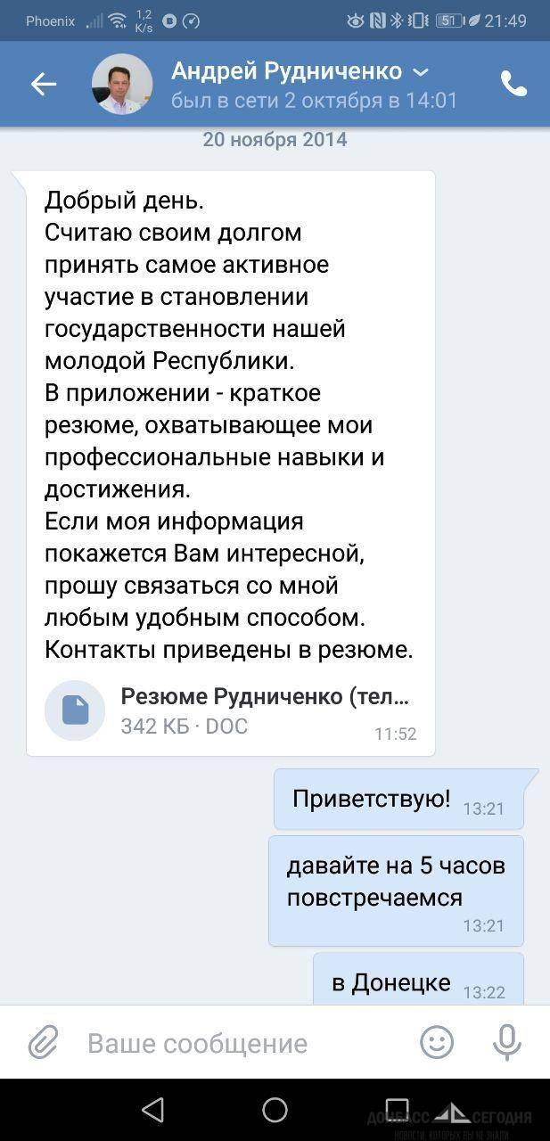 """Яценко рассказал, как стать директором """"Феникса"""""""