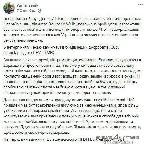 Гомосексуальный спецназ ВСУ в Киеве хотят бросить в самые горячие точки Донбасса