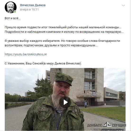 Предвыборная гонка в ДНР: минус два