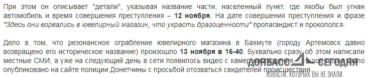 """Украинские СМИ пытаются """"отмазать"""" подозреваемых в кровавом ограблении ювелирки дезертиров ВСУ"""