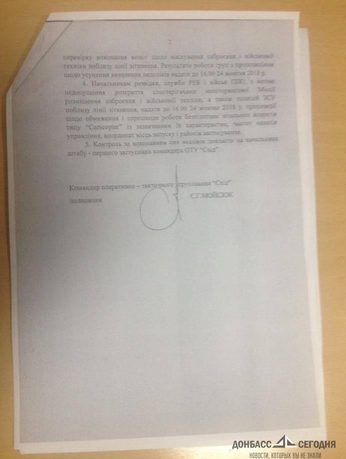 ВСУ проводят спецоперацию по ограничению работы беспилотников ОБСЕ
