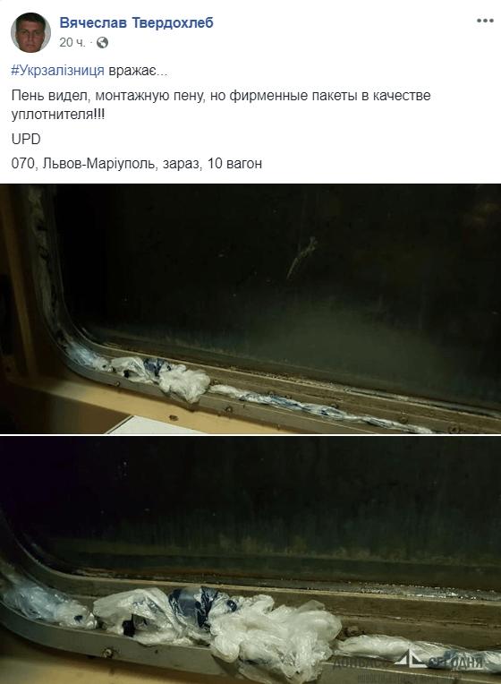 Вагоны Мариупольского поезда утепляют мусором
