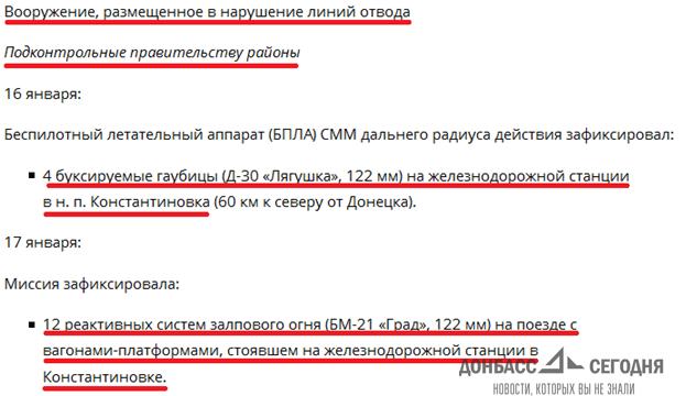 Киев увеличил количество техники в Донбассе в 9 раз! - ОБСЕ
