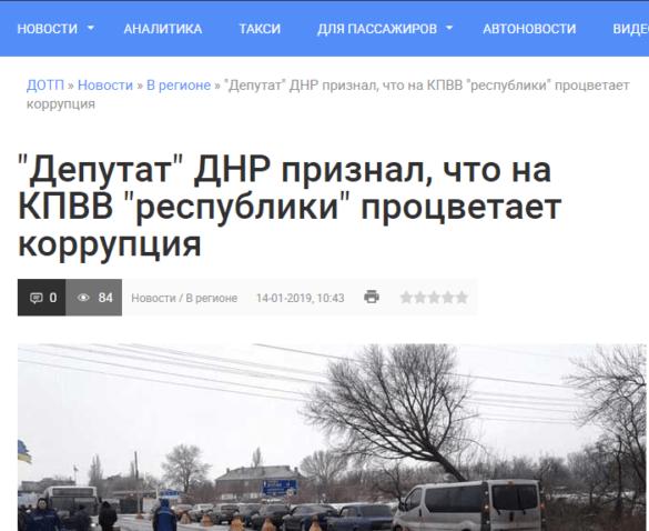 Депутат НС ДНР подыграл украинским СМИ по КПВВ