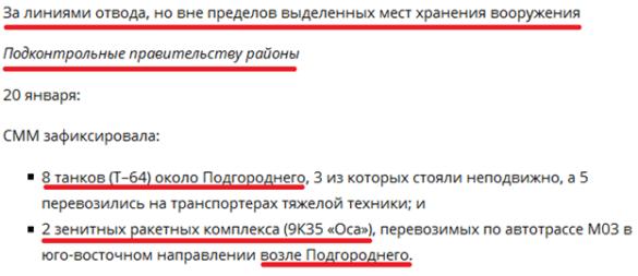 Киев увеличил количество техники в Донбассе в 9 раз! — ОБСЕ