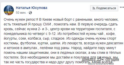 """""""Нужна кровь!"""" В Киев из Донбасса прибыл самолёт с 300-ми"""