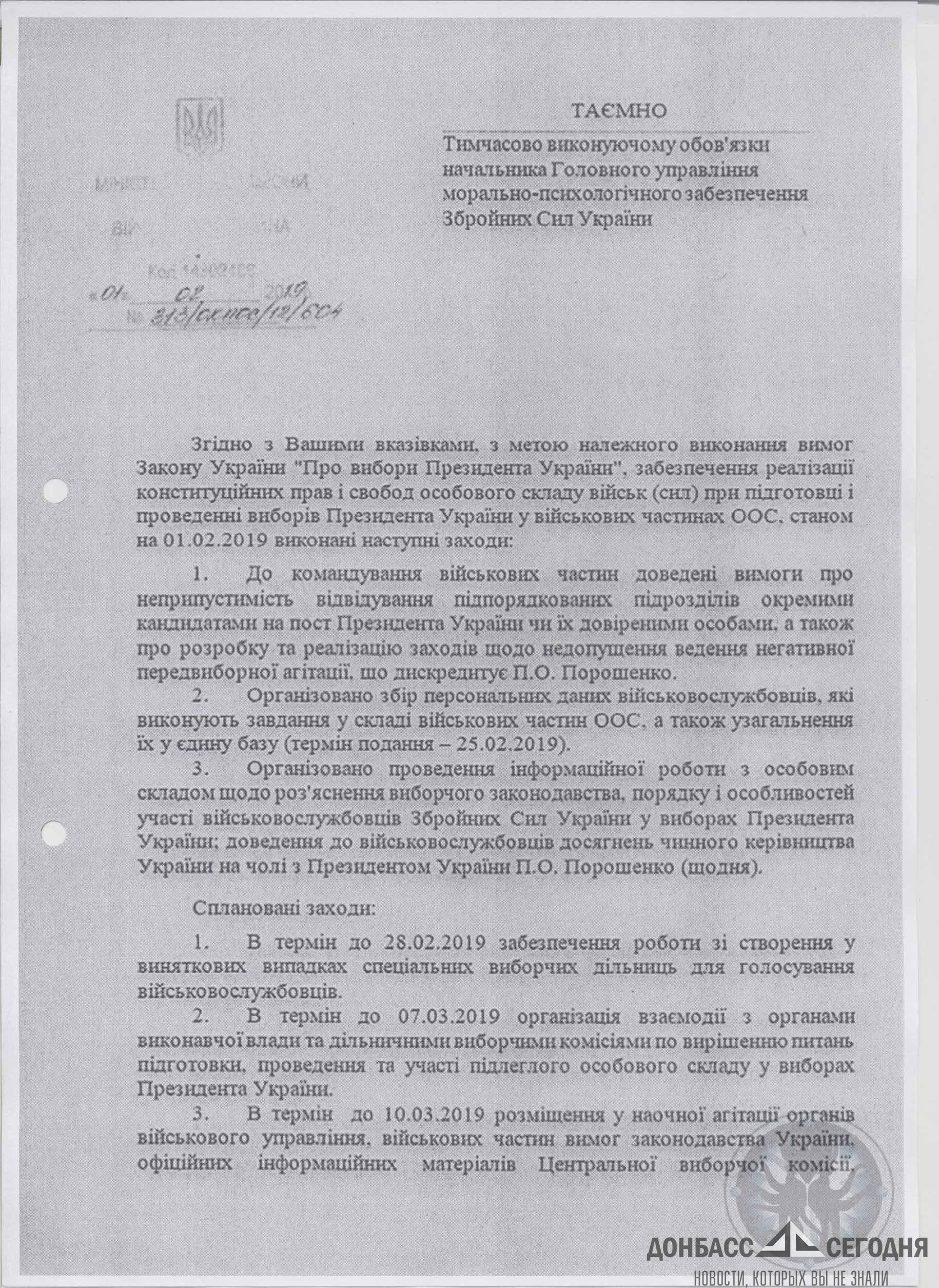 Рейтинг Порошенко будут повышать в рядах ВСУ с помощью телевизоров и приставок