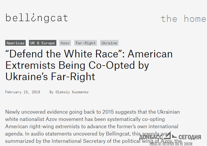 """Английские СМИ обвинили американских неонацистов в сотрудничестве с украинским """"Азовом"""""""