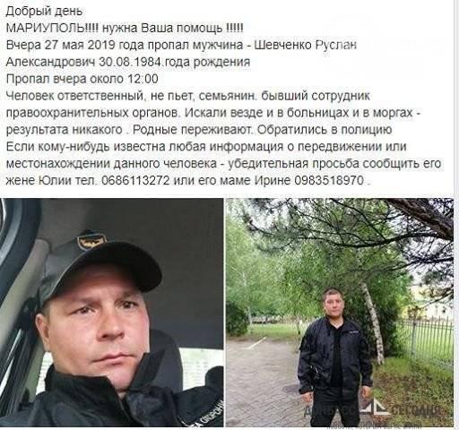 В Мариуполе таинственно исчез охранник Ахметова