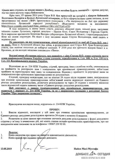 Бывший журналист из Донецка пытается «посадить» на Украине бывшего политика из Луганска