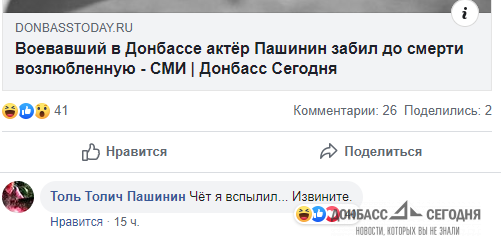 """""""Извините, вспылил"""". Пашинин прокомментировал убийство своей возлюбленной"""
