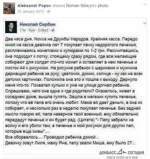 Цена «мёртвого отца девочки». Как украинские Центры спецопераций сочиняют «любовь» к ВСУ