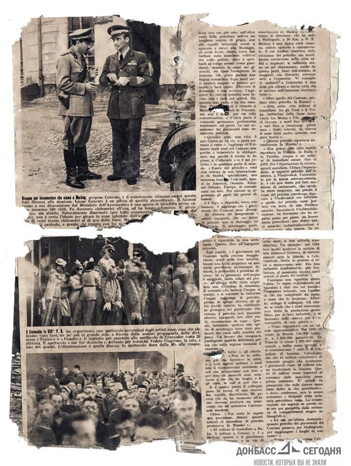 В мэрии Старобельска обнаружили фашистскую газету