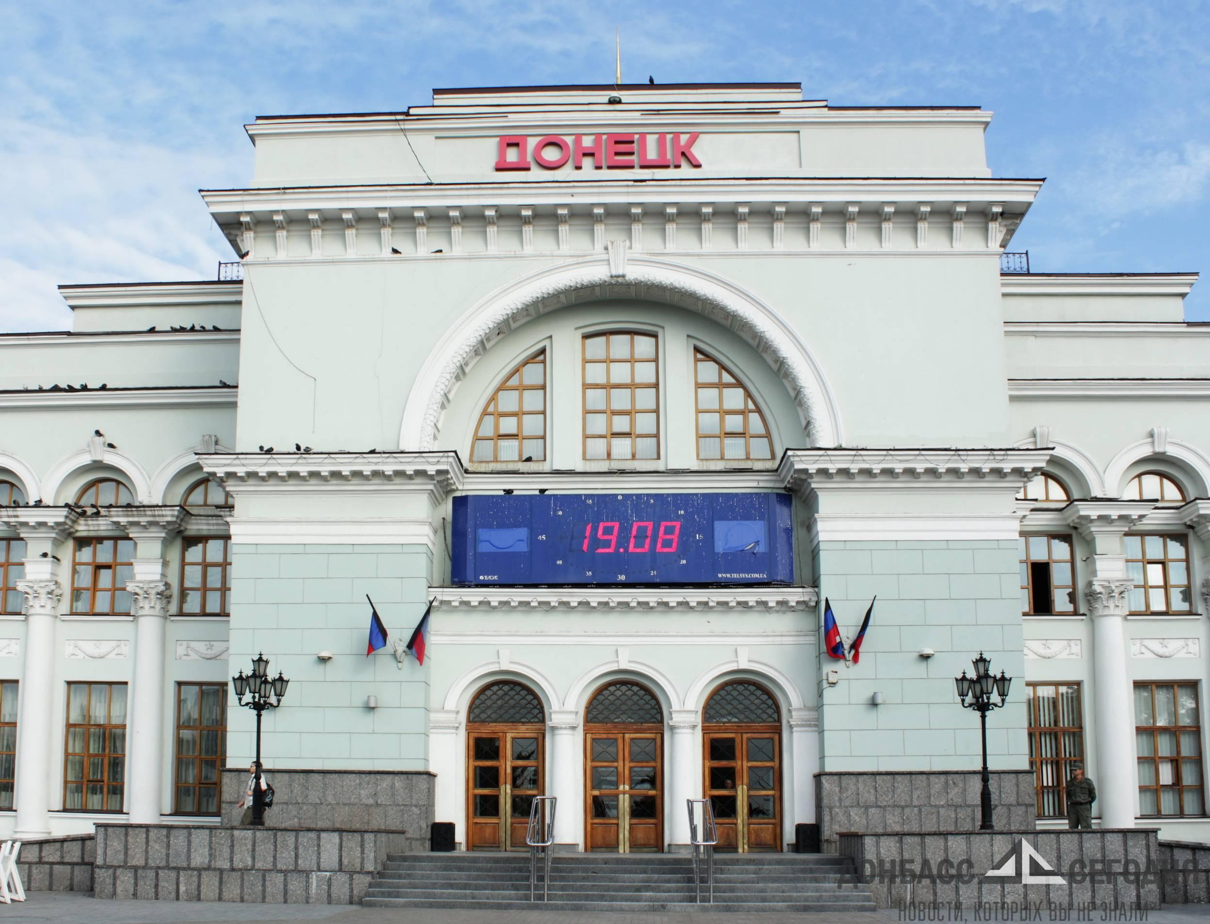 Донецк, ЖД