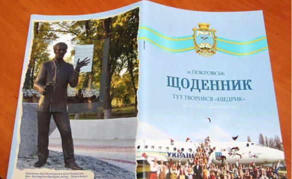 В Покровске раздадут дневники музыканта Николая II