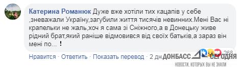 Украинские волонтеры призывают спецназ ВСУ сбрасывать на ЛДНР комментарии из Facebook с помощью БПЛА