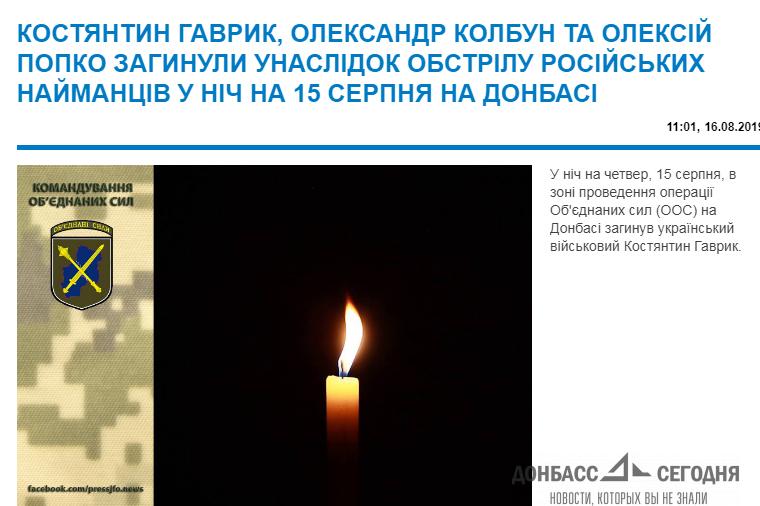 В ООС подтвердили совершённое солдатом ВСУ двойное убийство