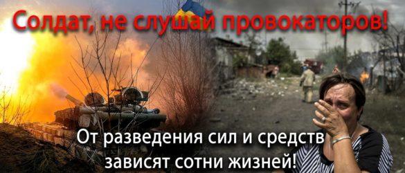 СБУ охотится на расклеивших листовки в поддержку разведения сил жителей Богдановки
