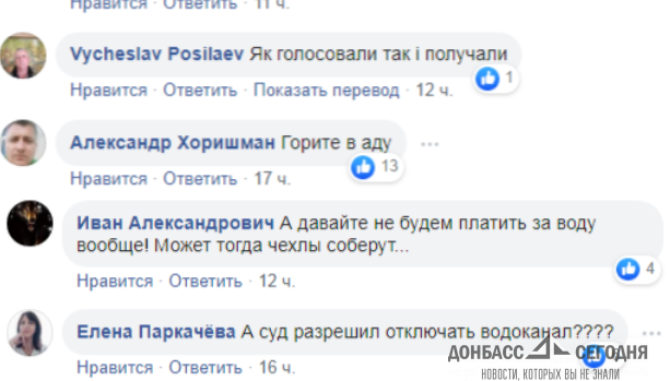Жители Лисичанска пожелали властям гореть в аду