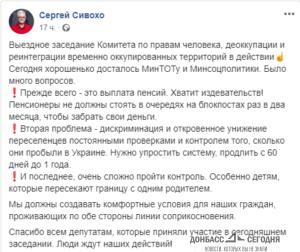 Обещанную Сивохо пенсию ждёт его учитель из Горловки