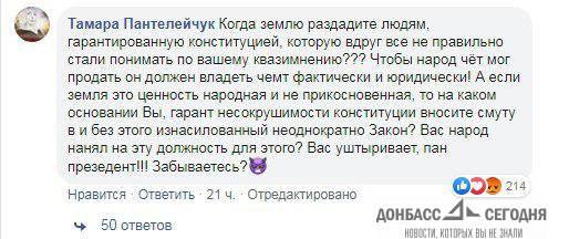Жители Украины просят у Зеленского землю и прекратить изнасилования
