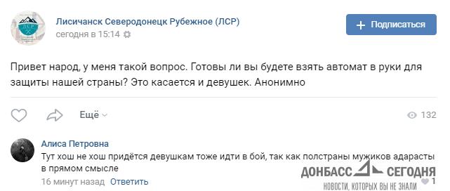 На подконтрольной Киеву территории Луганской области собирают ополчение