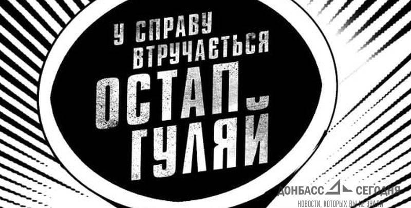 В Киеве похитили фабулу для кино о преследовании украинских хипстеров злыми русскими