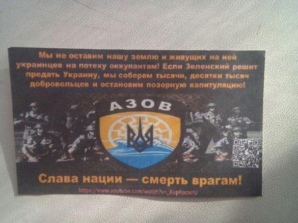 «Спасём от лоха!» — украинские националисты разбрасывают листовки у рубежей ЛНР