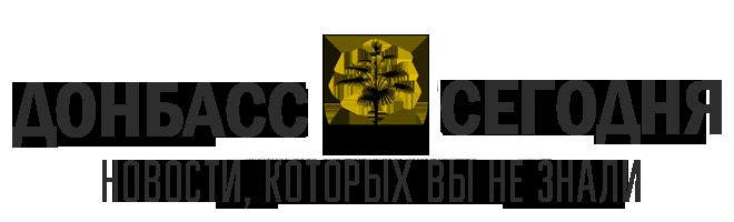 Донбасс Сегодня