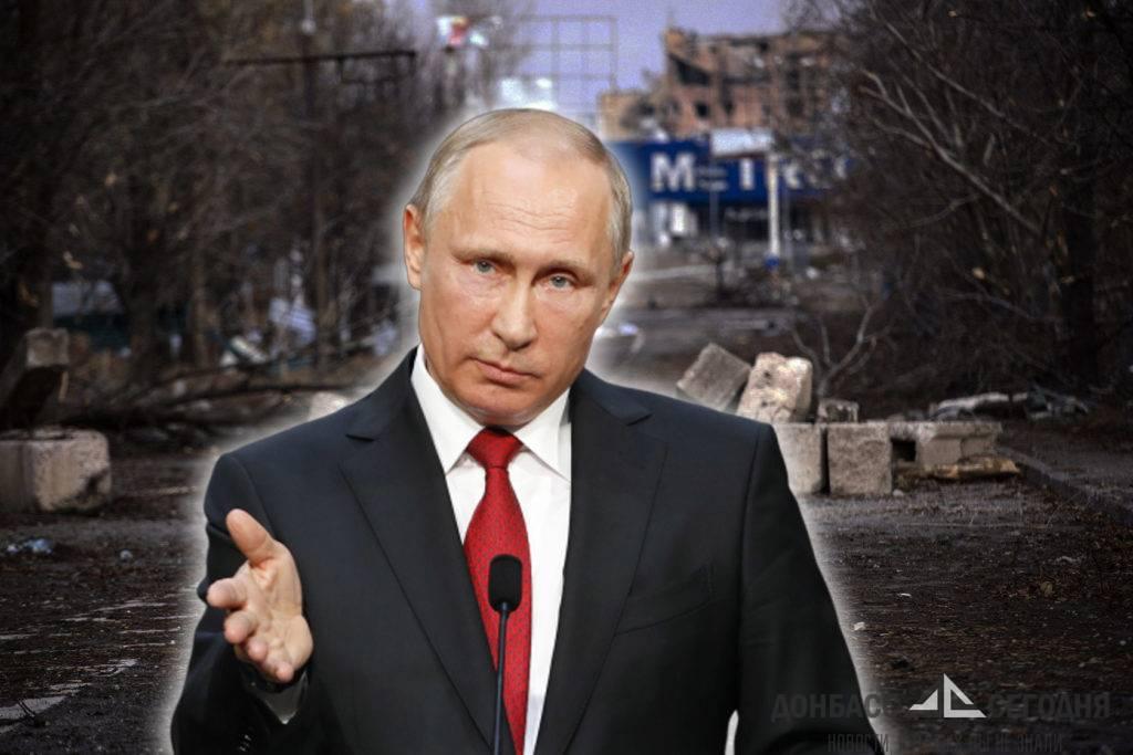 Путин меняет риторику и готовит общество к присоединению Донбасса