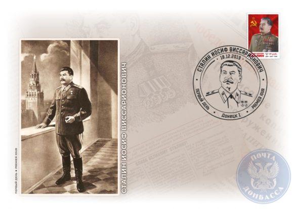В ДНР выпустили марку со Сталиным на фоне Кремля