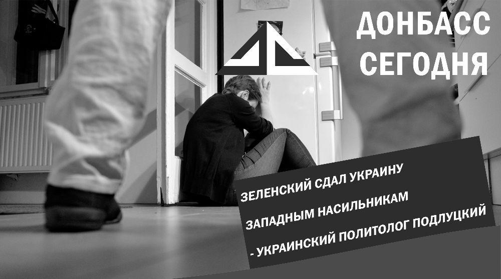 Зеленский сдал Украину западным насильникам - украинский политолог Подлуцкий