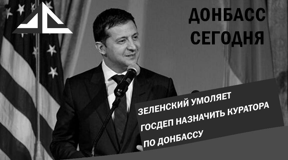 Зеленский умоляет Госдеп назначить куратора по Донбассу