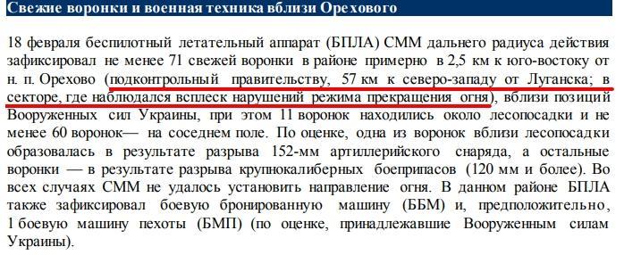 ОБСЕ подтвердила, что ЛНР подавила в ответ украинские войска в поле